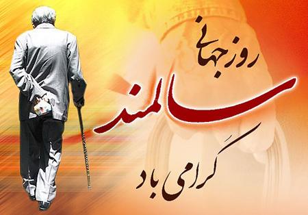روز جهانی سالمندان, تبریک روز جهانی سالمندان