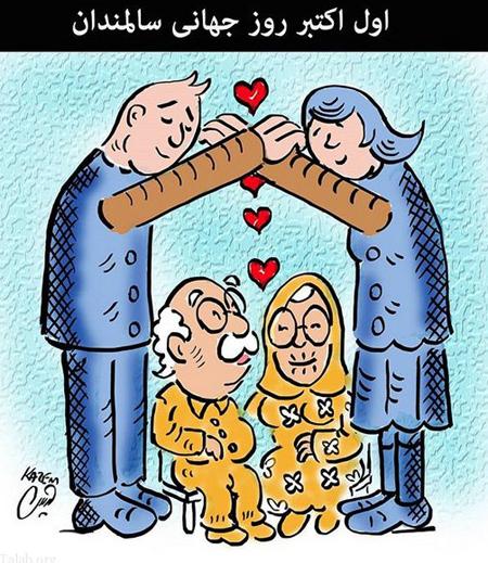 پوسترهای روز سالمندان,روز جهانی سالمندان
