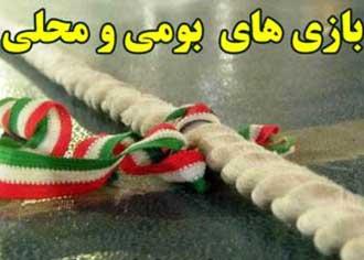 اشكم بق بقو,بازیهای روستایی بوشهر,بازیهای محلی بوشهر