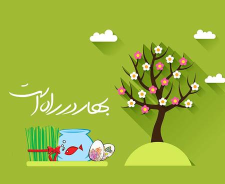 کارت پستال عید نوروز,نمونه کارت تبریک عید نوروز