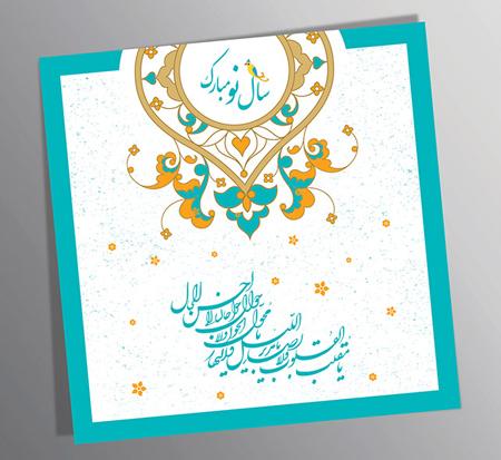 کارت پستال موزیکال عید نوروز,کارت پستال موزیکال تبریک عید نوروز