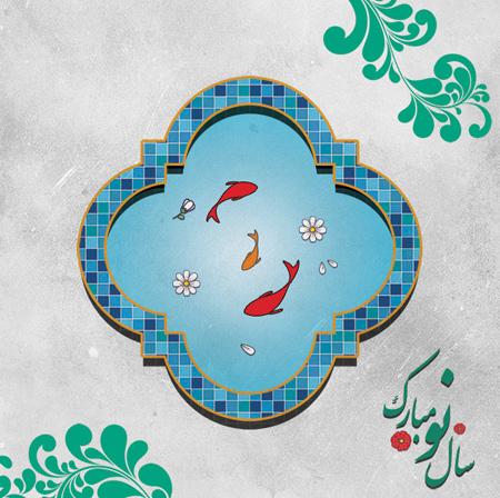 کارت پستال تبریک عید نوروز,کارت پستال موزیکال تبریک سال نو