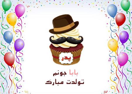 كارت تبريك تولد,کارت تبریک تولد پدر
