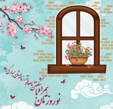 کارت پستال نوروز,پوسترهای عید نوروز