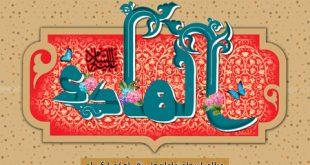 imamhadi3 birth4 poster1 310x165 تصاویر سالگرد ازدواج حضرت علی و حضرت فاطمه