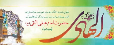 تصویرهای میلاد امام علی النقی,کارت پستال میلاد امام علی النقی الهادی