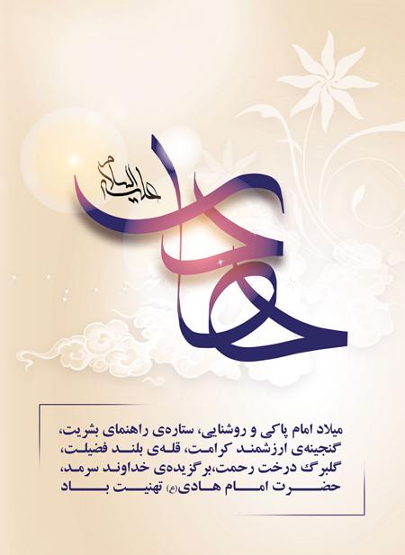 تصاویر ولادت امام علی النقی الهادی, پوسترهای میلاد امام علی النقی