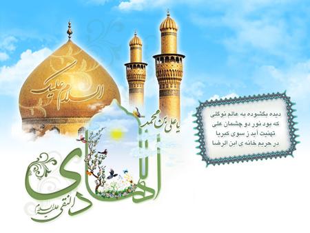کارت پستال میلاد امام علی النقی الهادی, ولادت امام هادی