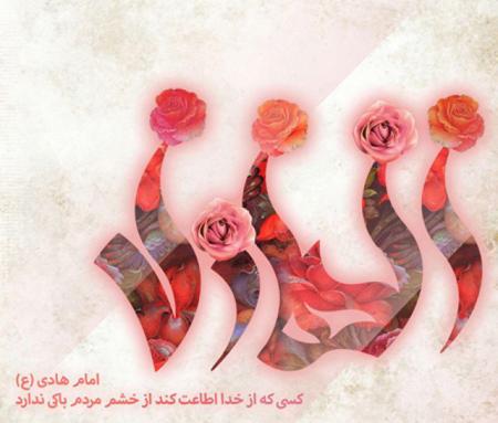 پوسترهای میلاد امام علی النقی, تصویرهای میلاد امام علی النقی