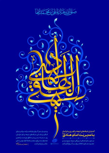 پوسترهای میلاد امام علی النقی,ولادت امام هادی