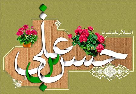 میلاد امام حسن مجتبی, کارت پستال ولادت امام حسن مجتبی