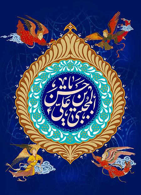 تبریک میلاد امام حسن مجتبی,پوسترهای میلاد امام حسن