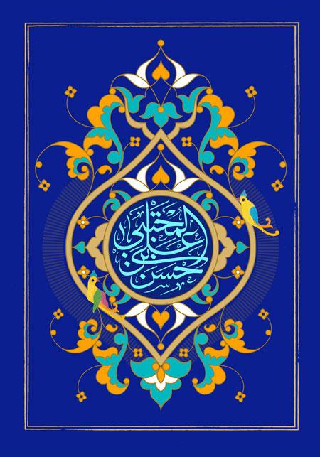 جدیدترین تصاویر ولادت امام حسن مجتبی, تبریک میلاد امام حسن مجتبی