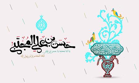 کارت تبریک ولادت امام حسن مجتبی, تصاویر میلاد امام حسن مجتبی