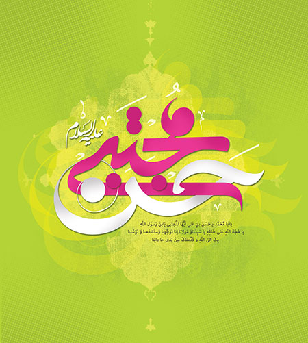 کارت پستال های میلاد امام حسن مجتبی, جدیدترین تصاویر ولادت امام حسن مجتبی