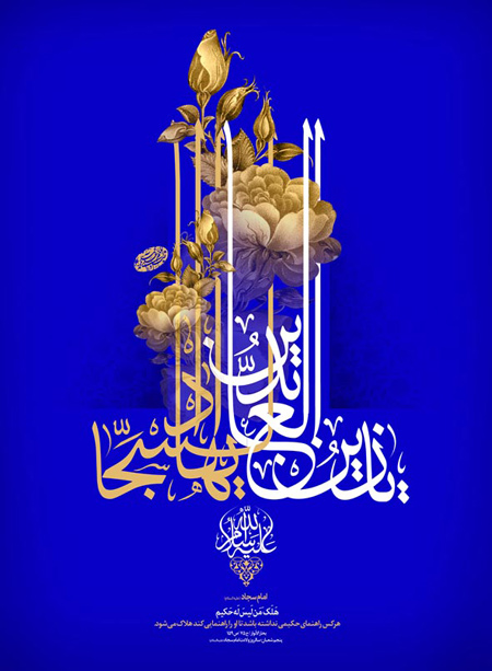 عکس کارت پستال میلاد امام سجاد, پوسترهای ولادت امام زین العابدین