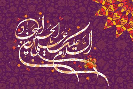پوسترهای میلاد امام زین العابدین, کارت پستال میلاد امام سجاد