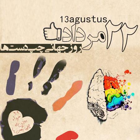 تصاویر تبریک روز چپ دست ها, پوسترهای تبریک روز چپ دست ها
