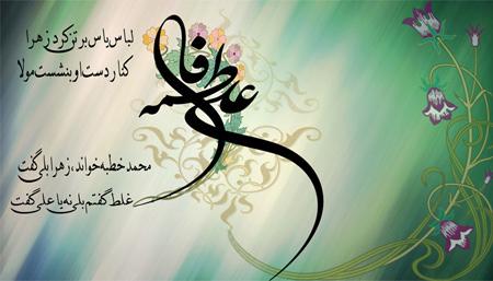 سالگرد ازدواج حضرت علی و حضرت فاطمه,پوسترهای تبریک ازدواج حضرت علی و حضرت فاطمه