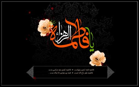 جدیدترین تصاویر شهادت حضرت فاطمه زهرا,شهادت حضرت زهرا
