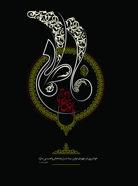 کارت پستال های شهادت حضرت فاطمه زهرا, جدیدترین تصاویر شهادت حضرت فاطمه زهرا