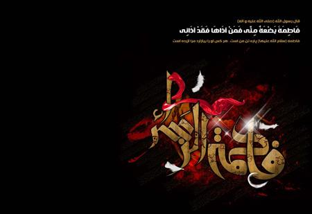 پوسترهای شهادت حضرت زهرا, تصاویر شهادت حضرت زهرا