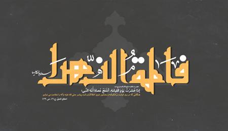 کارت پستال های شهادت حضرت فاطمه زهرا,پوسترهای شهادت حضرت زهرا
