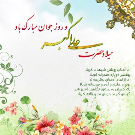کارت پستال میلاد حضرت علی اکبر و روز جوان, کارت تبریک ولادت حضرت علی اکبر و روز جوان