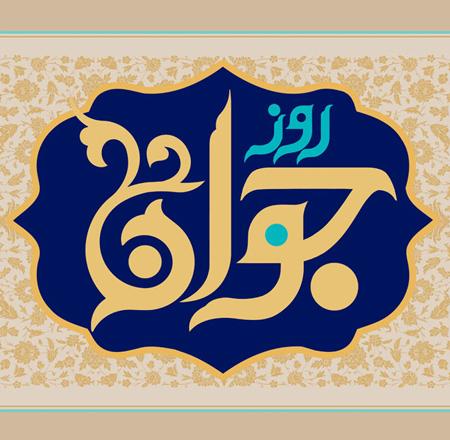 میلاد حضرت علی اکبر و روز جوان, ولادت حضرت علی اکبر و روز جوان