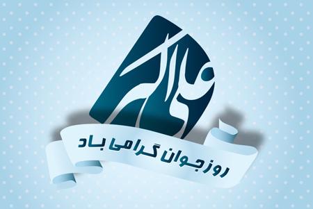 کارت تبریک ولادت حضرت علی اکبر و روز جوان, پوسترهای میلاد حضرت علی اکبر و روز جوان