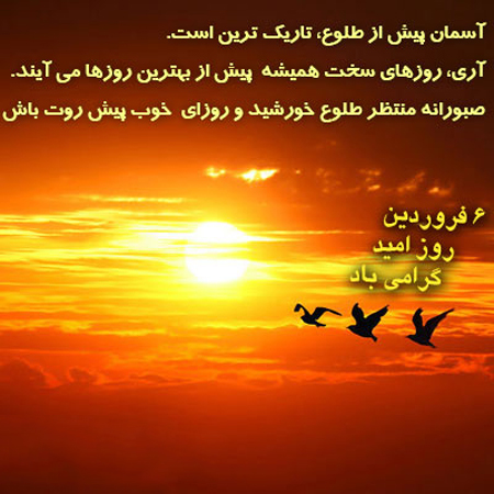 عکس روز امید, روز شادباش نویسی
