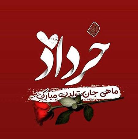 کارت پستال متولدین خرداد, پوسترهای متولد خرداد