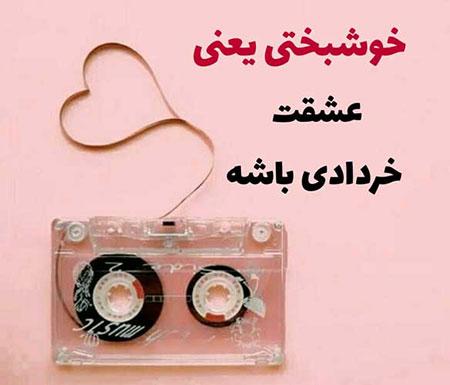 پوسترهای متولد خرداد, عکس نوشته های متولد خرداد