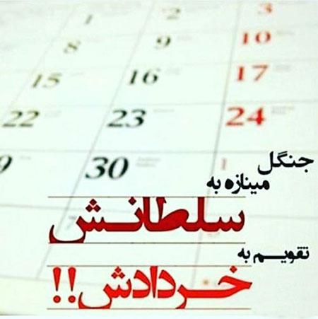 عکس های متولد خرداد, کارت پستال متولدین خرداد