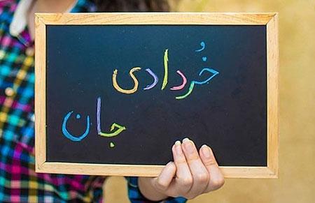 پروفایل متولد خرداد, تصاویر تبریک تولد همسر متولد خرداد