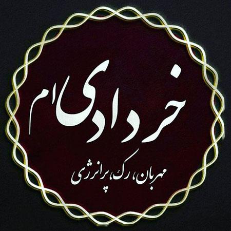 پوستر تولد خرداد ماهی, کارت پستال متولد خرداد ماه