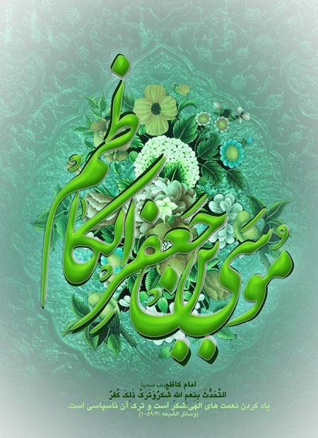 تصاویر میلاد امام موسی کاظم, تصویرهای ولادت امام موسی کاظم