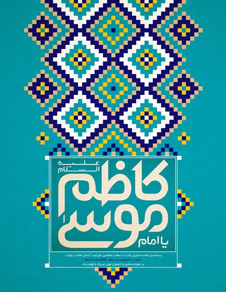کارت تبریک ولادت امام موسی کاظم, پوسترهای میلاد امام موسی کاظم