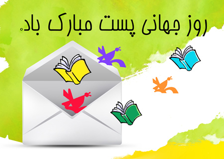 کارت پستال های روز جهانی پست,روز پست
