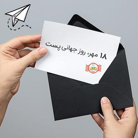 کارت پستال های روز جهانی پست,عکس نوشته های روز جهانی پست