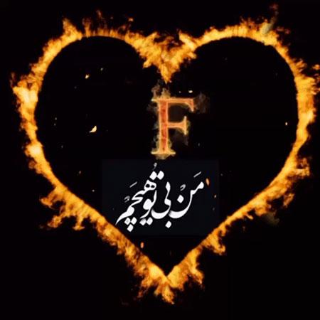 زیباترین عکس های حرف F, تصویرهای حرف F