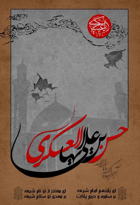 تصاویر پوسترهای شهادت امام عسگری,شهادت امام حسن عسگری