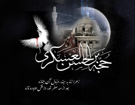 جدیدترین کارت پستال های شهادت امام حسن عسکری,تصاویر پوسترهای شهادت امام عسگری