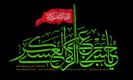 تصاویر شهادت امام حسن عسکری,جدیدترین کارت پستال های شهادت امام حسن عسکری