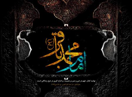 جدیدترین تصاویر شهادت امام محمدباقر, جدیدترین پوسترهای شهادت امام محمد باقر