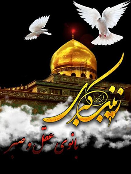 عکس نوشته های وفات حضرت زینب,وفات حضرت زینب