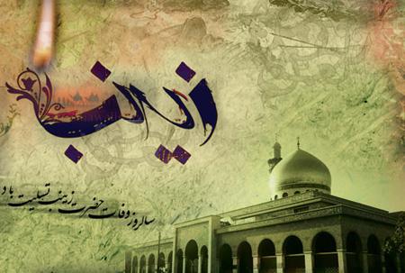 عکس های وفات حضرت زینب, جدیدترین تصاویر وفات حضرت زینب