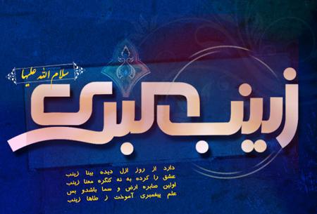 جدیدترین تصاویر وفات حضرت زینب,پوسترهای وفات حضرت زینب