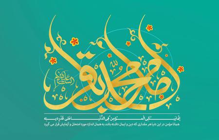 تصاویر ولادت امام محمد باقر,کارت تبریک میلاد امام محمد باقر
