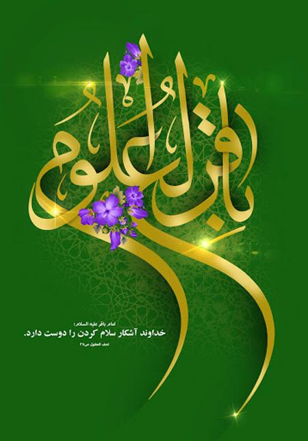 تبریک میلاد امام محمد باقر,پوسترهای ولادت امام محمد باقر